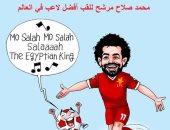 كرة القدم تحتفى بالملك المصرى محمد صلاح فى كاركاتير اليوم السابع