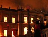 حريق هائل فى المتحف الوطنى بريو دى جانيرو يهدد 20 مليون قطعة أثرية