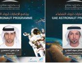الإمارات تستعد لأول رحلة لرائد فضاء إماراتى للمحطة الدولية.. اعرف التفاصيل