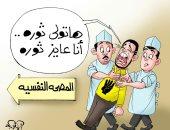 """أوهام عناصر الجماعة الإرهابية مكانها المصحة النفسية فى كاريكاتير """" اليوم السابع"""""""
