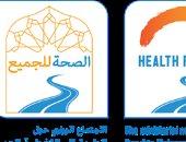 بلاد إقليم شرق المتوسط بالصحة العالمية توقع على اتفاقية تغطية صحية شاملة
