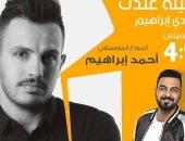 """اليوم.. الموزع أحمد إبراهيم ضيف برنامج """"اللية عندك"""" على 9090"""