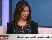 مؤسسة مبادرة شرطية مصرية: خدمة الوطن ليست مقتصرة على الذكور