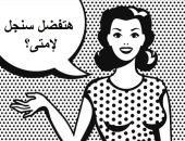 """""""سنجل وآخر فرفشة..مابشيلش هم الفركشة""""..اعرف الشباب مش عاوز يتجوز ليه؟"""