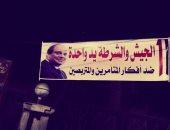 أهالى ميت سلسيل يرفعون لافتات تأييد للجيش والشرطة بالشوارع