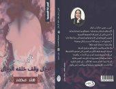 """دار الصحفى تصدر المجموعة القصصية """"قلبى لرجل وقف خلفه الرجال"""" لـ هند محمد"""