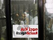 موجز أخبار الساعة 1.. الإعدام لحجازى والبلتاجى والعريان و72 بقضية اعتصام رابعة