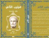 كتاب فيليب الثانى يرصد قصة حياة ملك مقدونيا.. عن دار نبتة