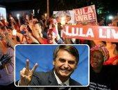 """استطلاع: المرشح اليمينى""""بولسونارو""""يحافظ على تقدمه فى انتخابات رئاسة البرازيل"""