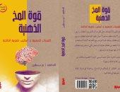 دار نبتة تصدر كتاب قوة المخ وأساليب تقوية الذاكرة