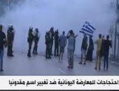 """شاهد .. احتجاجات المعارضة اليونانية ضد تغيير اسم """"مقدونيا"""""""