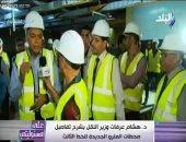 وزير النقل: بدأنا اختبار محطات الخط الثالث للمترو وجميعها بمصاعد كهربائية.. فيديو