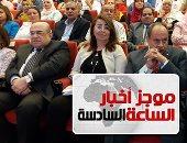 موجز أخبار6.. غادة والى: زيادة السكان أمن قومى وتعدادنا يعادل 3 دول أوروبية
