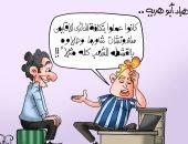 """هباد أبو هرية خبير اقتصادى فى كاريكاتير """"اليوم السابع"""""""
