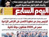 """""""اليوم السابع"""" تكشف أسرار الساعات الأخيرة بين محمد صلاح واتحاد الكرة"""
