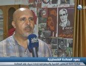 قيادى فلسطينى: يجب الاستفادة من الدعم المصرى للشعب الفلسطينى.. فيديو