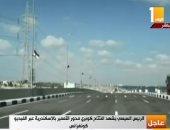 الرئيس السيسى يفتتح محور التعمير فى الإسكندرية عبر الفيديو كونفرانس