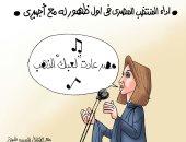 """عودة العصر الذهبى لمنتخب مصر بعد سداسية النيجر فى كاريكاتير """" اليوم السابع"""""""