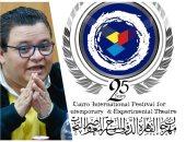 برنامج حفل افتتاح مهرجان القاهرة للمسرح التجريبى بتوقيع خالد جلال