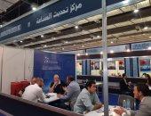 مركز تحديث الصناعة يعقد لقاءات ثنائية بمعرض للطباعة والتغليف
