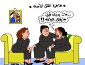 """ظاهرة قتل الزوج لأبنائه فى كاريكاتير """"اليوم السابع"""""""