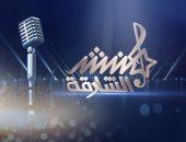 منشد الشارقة 11 يختبر مواهب المتقدمين من مصر 15 سبتمبر