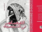 """قرأت لك.. """"انفصام فى الشخصية"""" لـ عبد الرحمن حبيب.. رواية تفاصيل الوجع"""