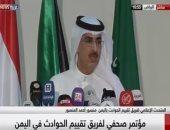 """رئيس""""تقييم الحوادث فى اليمن"""": لدينا شجاعة الاعتراف بالأخطاء حال وجودها"""