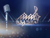 حصاد الثقافة.. برنامج عمان الثقافى بمعرض الكتاب.. منشد الشارقة يختبر المواهب