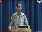 التحالف العربى: ما أعلنته ميليشيات الحوثى من عرقلة وصولها لجنيف غير صحيح