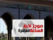 موجز أخبار 10 مساء.. إعلان نتيجة تنسيق الكليات بجامعة الأزهر غدا