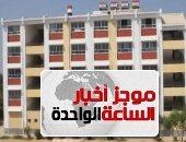 موجز أخبار مصر 1 ظهرا.. مصرع اثنين وإصابة 2 آخرين فى انهيار عقار بشبرا مصر