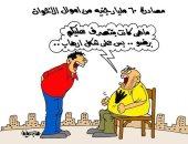 """مصادرة أموال الجماعة الإرهابية بكاريكاتير """" اليوم السابع"""""""