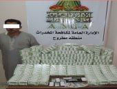 ضبط 50 ألف قرص مخدر لعقار الترامادول بحوزة متهم بمطروح