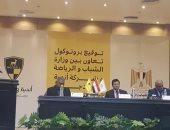 صور.. أشرف صبحى وزيدان يشهدان توقيع برتوكول بين الوزارة ووادى دجلة