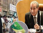 قارئ يشكو حذف أبنه من بطاقة التموين  فى محافظة الفيوم
