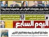 """""""اليوم السابع"""" تكشف أسرار عزومات النواب فى هاسيندا ومارينا بعدد الغد"""