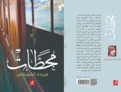 """دار السعيد تصدر كتاب """"محطات"""" لـ فريدة الشوباشى"""