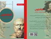 """صدور كتاب """"أفلاطون.. أشهر الفلاسفة عبر التاريخ"""" عن دار نبتة"""