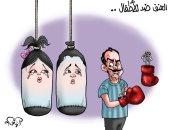 ظاهرة عنف الآباء تجاه أبنائهم فى كاريكاتير اليوم السابع
