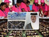 فى اليوم العالمي للديمقراطية.. قطر تبنت مبادرة الترويج للاحتفال بيوم حرية الأمم عام 2006 ثم تحولت لدولة استبدادية وراعية للإرهاب.. العالم يحتفل بتمكن الشعوب من التعبير .. وأمين الأمم المتحدة يحذر من الضغوط