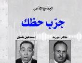 فى عيد ميلاده الـ106.. شاهد بكاء إسماعيل يس فى لقاء نادر مع طاهر أبو زيد