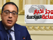 موجز6.. رئيس الوزراء: رئيس الجمهورية يضعنا تحت ضغط لتحقيق طموحات شعب مصر