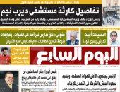 """""""اليوم السابع"""" تكشف تفاصيل كارثة مستشفى ديرب نجم"""