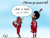 """أنانية مانى مع صلاح.. """"شغل عيال"""" فى كاريكاتير ساخر لـ""""اليوم السابع"""""""