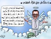 كلمتين وبس من فؤاد المهندس فى كاريكاتير اليوم السابع بالذكرى الـ12 لرحيله