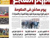 """""""اليوم السابع"""" ترصد أبرز 4 قرارات حكومية تهم المواطنين"""