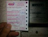 قارئ يشكو من القراءات العشوائية لعدادات الكهرباء بالإسكندرية
