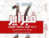قرأت لك.. 17 فبراير خدعة الثورة وحقيقة المؤامرة.. ما الذى حدث فى ليبيا؟