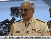 شاهد.. خداع قطر وتلفيقها لتصريحات الفتنة بين ليبيا والجزائر